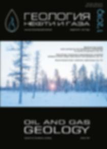 Обложка ГНГ 1-2019 - 1_Страница_1.jpg