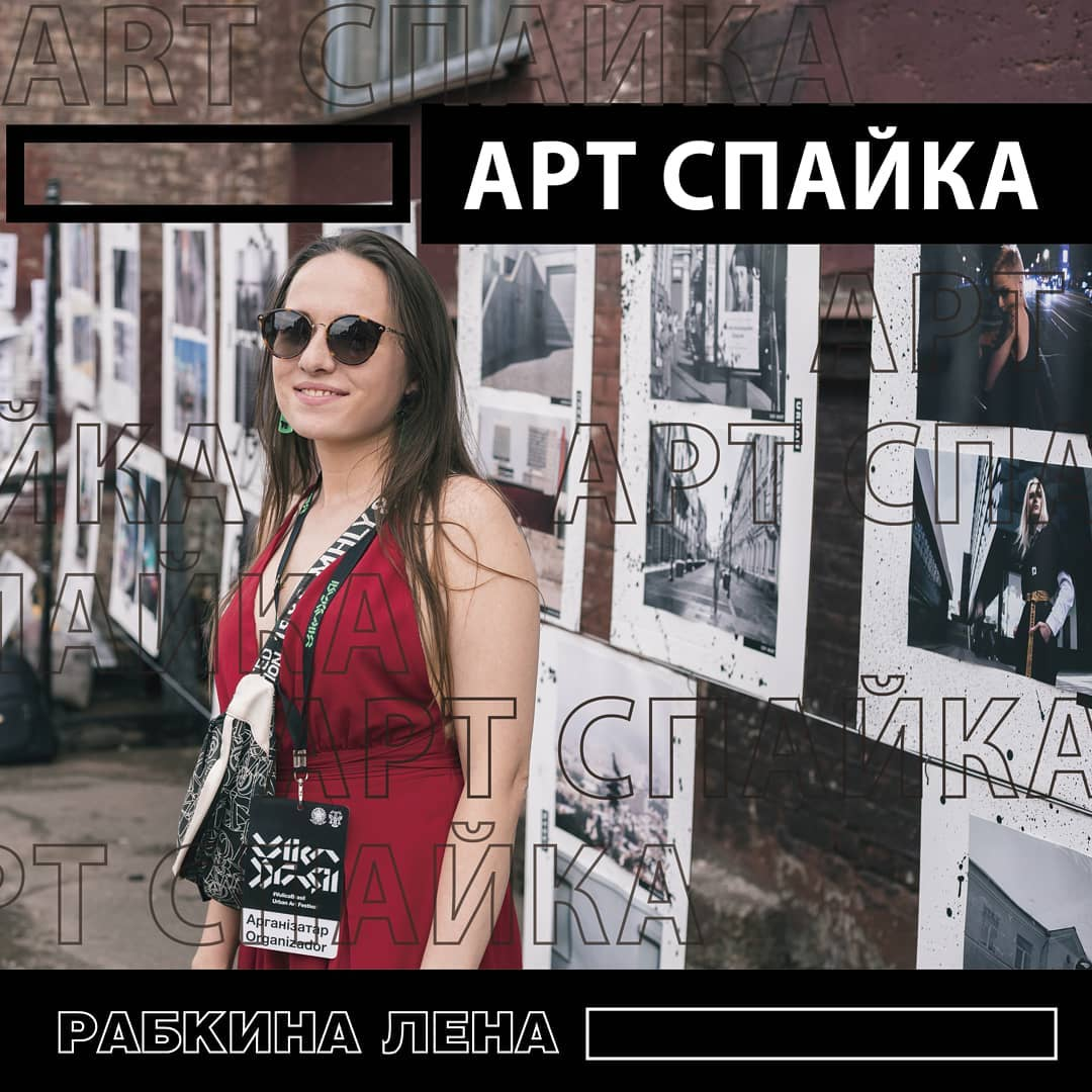 "Спикер проекта ""Арт-спайка"""