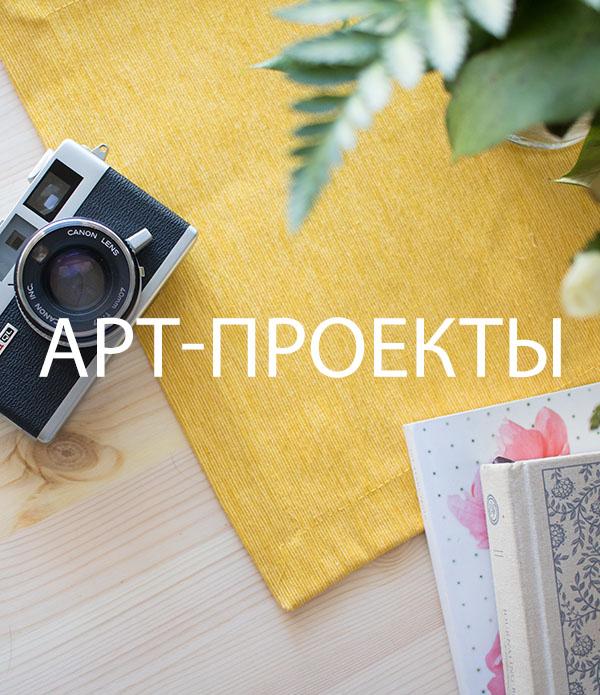 Рабкина - арт-проекты