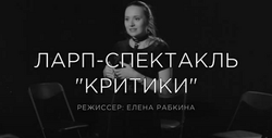 ларп-спектакль критика елена рабкина