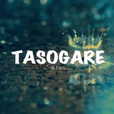 4th Single「雨上がり」