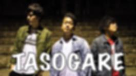 TASOGARE TOP WEB_アートボード 1.png