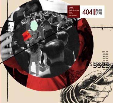 """404 - 10月,""""奥威尔式""""""""镜""""下生活"""