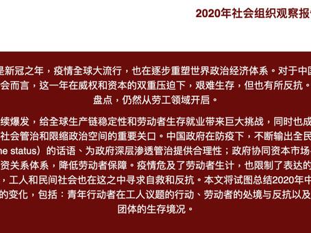 2020年度第四季社会组织观察报告—劳工篇
