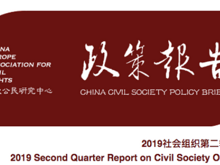 2019 Second Quarter Report on Civil Society Organizations