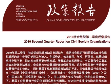 2019社会组织第二季度观察报告
