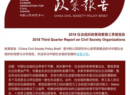 2018 社会组织政策观察第三季度报告