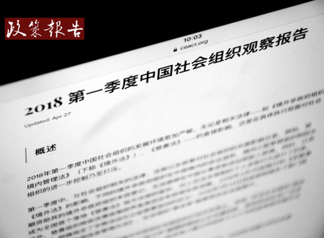 Policy Analysis on China's Civil Society Organizations: First Quarter of 2018
