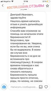 Беременность_отзыв