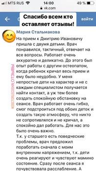 Поведенчиские проблемы_дети_отзыв