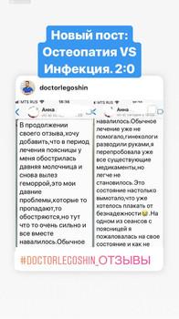 ОстеопатияvsИнфекция_отзыв
