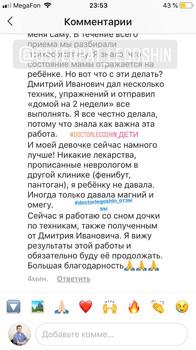 Неврология_дети_отзыв