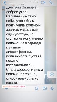 Спина_отзыв