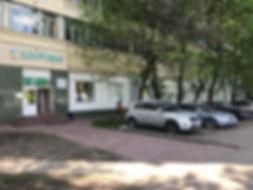 Клиника с улицы.jpg