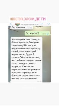 Речь_дети_отзыв