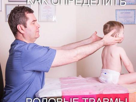 Как определить родовые травмы?