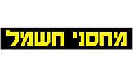 מחסני-חשמל-לוגו.jpg