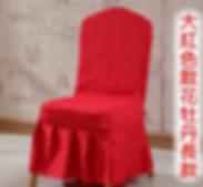 Photo嘉賓椅款色-2.png