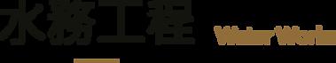 水務工程_03 (2).png