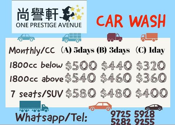 洗私家車價錢表.jfif