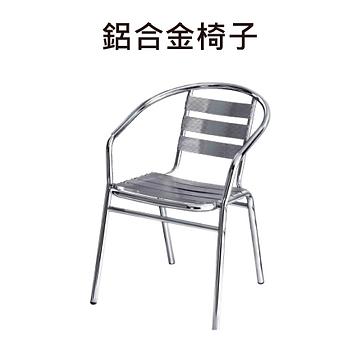 鋁合金椅子