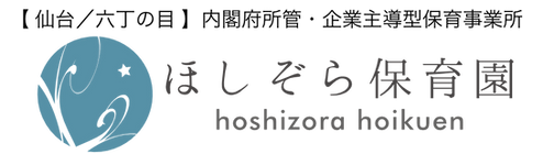 hoshizora-yoko-logo.png