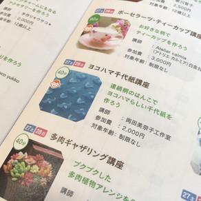 ヨコハマハンドメイドマルシェ、ワークショップ出展のお知らせ! Notification of the event at Yokohama Handmade Marche!