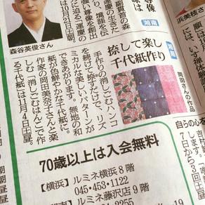 朝日新聞に掲載されました! My workshop was Published in Asahi Shimbun News paper!