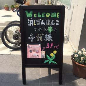 お洒落すぎる東京のお寺で初のワークショップ開催! Spring stamp workshop at Chiganji temple!