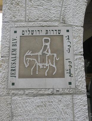 Hatzot Yaffo