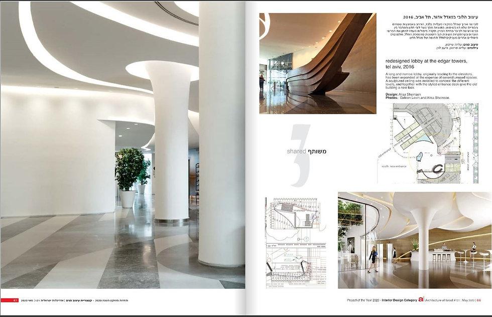 אדריכלות ישראלית - כתבה על עליזה.JPG