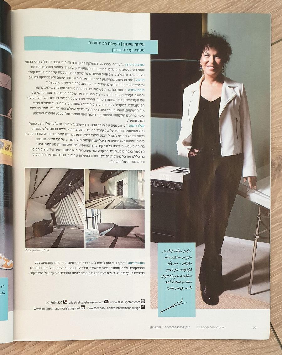 Designer-55-Article.jpg