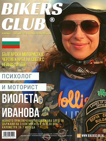 APRIL 2020 BULGARIAN COVER UPDATED.jpg