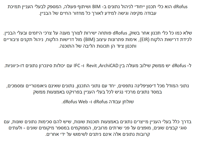 DROFUS עברית.png