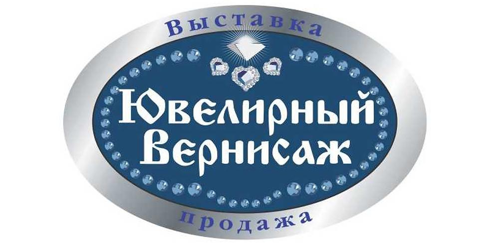 Ювелирная выставка-продажа на ВДНХ 57 павильон