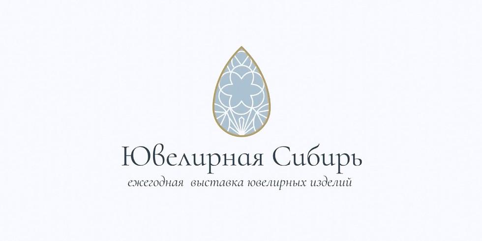 Крупнейшая международная выставка-продажа ювелирных изделий в Сибири