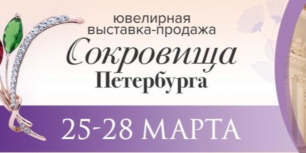 Ювелирная выставка-продажа в Санкт-Петербурге