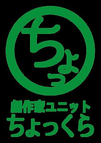 ちょっくらロゴ_vol.03-02.png