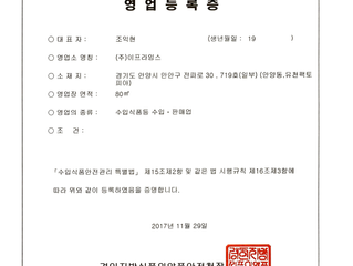 Company's certificate