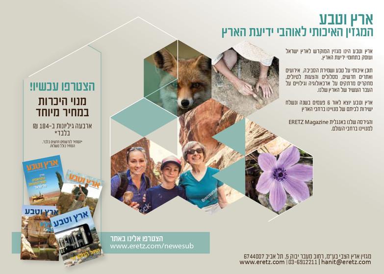 Eretz Magazine Newspaper Ad