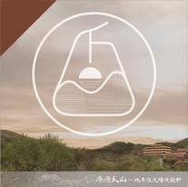 《療癒瓜山》- 金瓜石聚落地景復元規劃設計