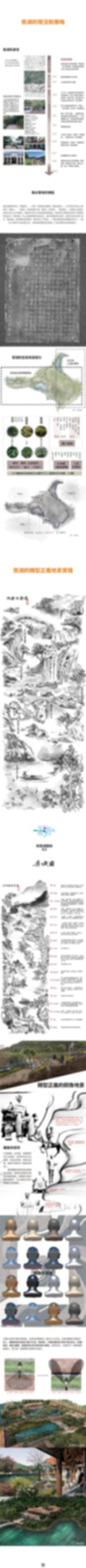 錯置的肖像-慈湖的轉型正義地景實踐-作品內容2.jpg