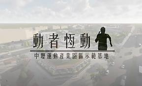 動者恆動 - 作品影片.png