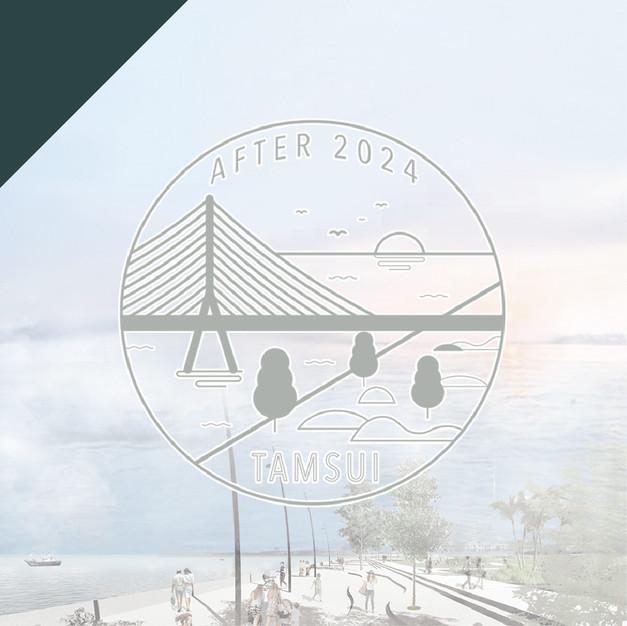 AFTER 2024 TAMSUI - 淡江大橋暨河岸空間營造