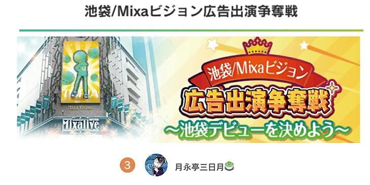 月永一朗池袋ビジョン3位入賞バナー.png
