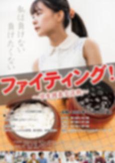 20191101映画フライヤー.jpg