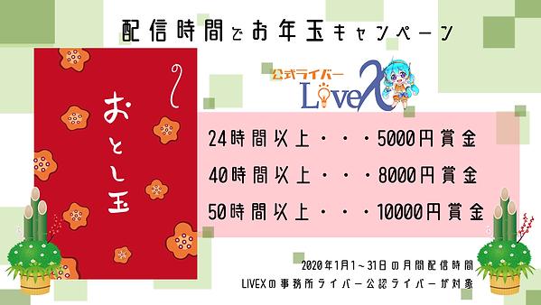 202001112お年玉キャンペーンバナー.png