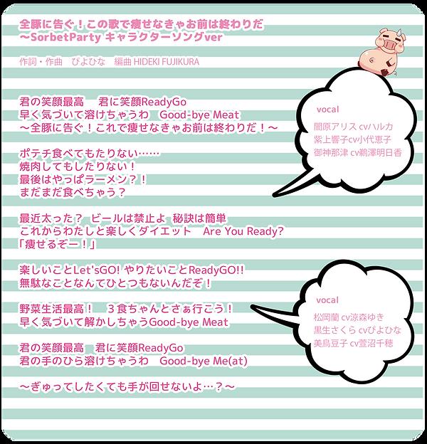 全豚ダイエットソング歌詞HP用01