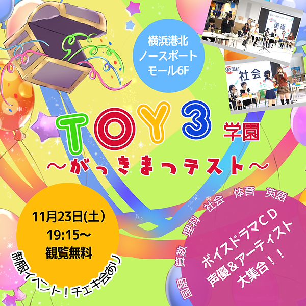 20191123toy3学園_画像制作2.png
