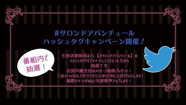 20200121ラジオドラマ番組twitter.png